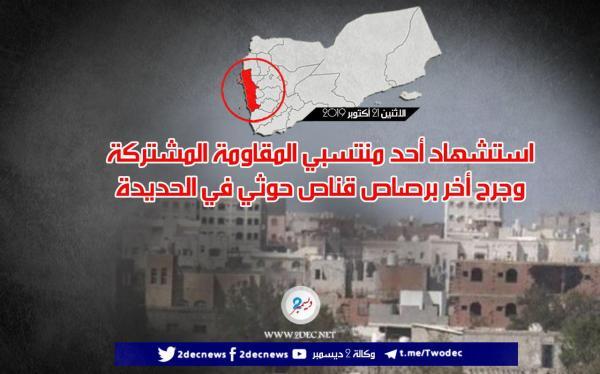 استشهاد أحد منتسبي المقاومة المشتركة وجرح آخر برصاص قناص حوثي في الحديدة