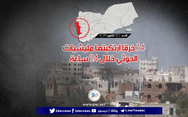 34 خرقا ارتكبتها مليشيات الحوثي خلال 24 ساعة
