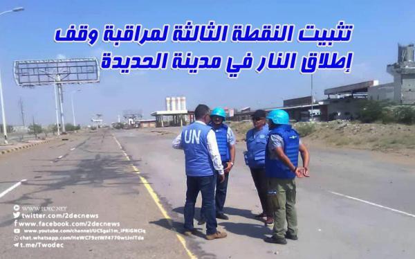 تثبيت النقطة الثالثة لمراقبة وقف إطلاق النار في مدينة الحديدة