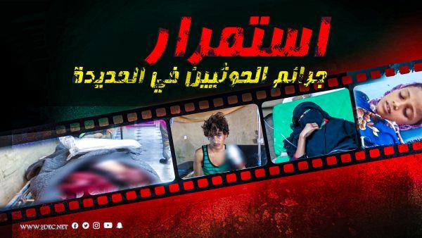 فيديو | في جرائم منفصلة.. استشهاد وإصابة 4 مدنيين بينهم طفلة برصاص قناصة المليشيا الحوثية في الحديدة