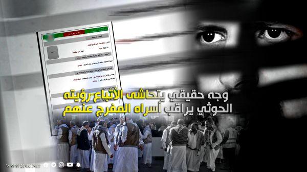 وجه حقيقي يتحاشى الأتباع رؤيته.. الحوثي يراقب أسراه المفرج عنهم