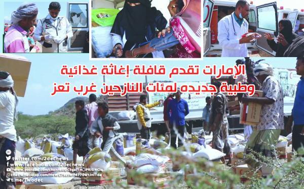 الإمارات تقدم قافلة إغاثة غذائية وطبية جديده لمئات النازحين غرب تعز