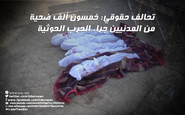 تحالف حقوقي: خمسون ألف ضحية من المدنيين جراء الحرب الحوثية