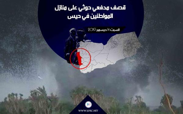 قصف مدفعي حوثي على منازل المواطنين في حيس
